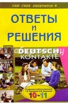 Подробный разбор заданий из учебн. и книги для чтения DEUTSCH, KONTAKTE по нем. яз. для 10-11 кл - Павел Литвинов