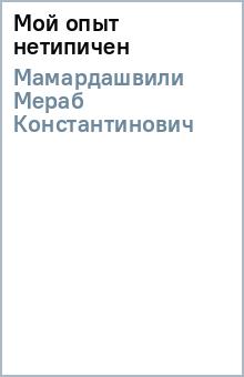 Мой опыт нетипичен - Мераб Мамардашвили