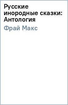 Русские инородные сказки: Антология - Макс Фрай изображение обложки