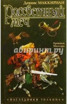 Рассветный меч: Роман - Деннис Маккирнан