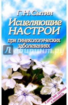 Исцеляющие настрои при гинекологических заболеваниях - Георгий Сытин