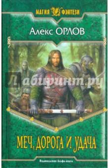 Меч, дорога и удача: Фантастический роман - Алекс Орлов