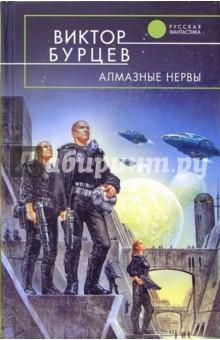 Алмазные НЕРвы - Виктор Бурцев