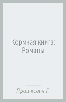 Кормчая книга: Романы - Геннадий Прашкевич