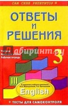 Английский язык: 3 класс: Подробный разбор заданий - Анна Литвинова