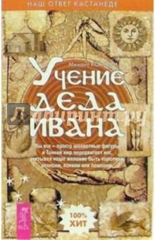 Учение деда Ивана - Михаил Корякин