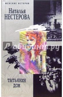 Татьянин дом - Наталья Нестерова