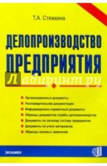 Делопроизводство предприятия - Тамара Стяжкина
