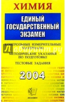 Химия. ЕГЭ: Методическое пособие для подготовки - Елена Еремина