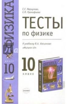 Скачать учебник касьянов физика 10 класс.