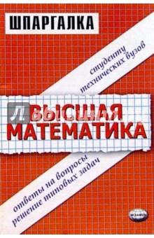 Шпаргалки по высшей математике для студентов технических вузов: вузов - Максим Попов