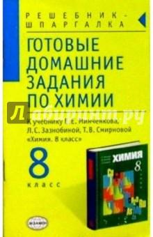 Готовые домашние задания по химии к учебнику Минченкова Е.Е. и др. Химия. 8 класс - Равза Зайнулина
