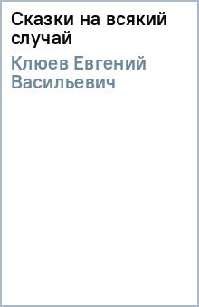 Сказки на всякий случай - Евгений Клюев