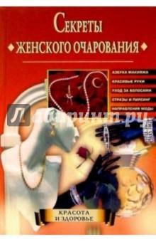 Секреты женского очарования - Ирина Удалова
