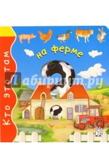 На ферме/Кто это там - Эмили Бомон