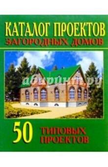 Каталог проектов загородных домов (50 проектов)