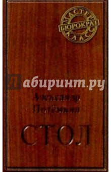 Стол - Александр Потемкин