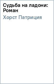 Судьба на ладони: Роман - Патриция Хорст