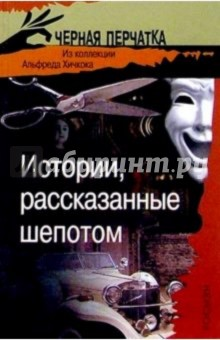 Истории, рассказанные шепотом - Владимир Бабков
