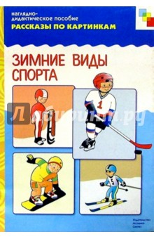 Рассказы по картинкам: Зимние виды спорта