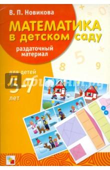 Математика в детском саду: раздаточный материал - Валентина Новикова