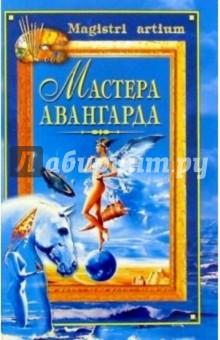 Мастера авангарда - Екатерина Останина