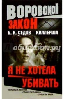 Я не хотела убивать - Б. Седов