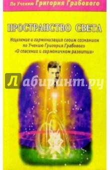 Пространство света. По Учению Г. Грабового О спасении и гармоничном развитии - С. Князькин