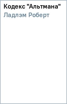 Кодекс Альтмана - Роберт Ладлэм изображение обложки
