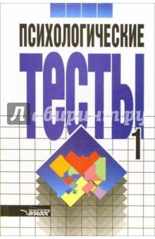 Психологические тесты: В 2 томах. Том 1