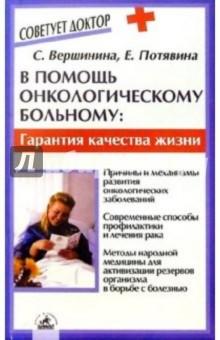 В помощь онкологическому больному - Вершинина, Потявина