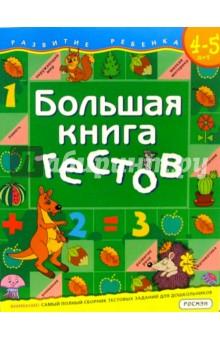 Большая книга тестов. 4-5 лет - Светлана Гаврина