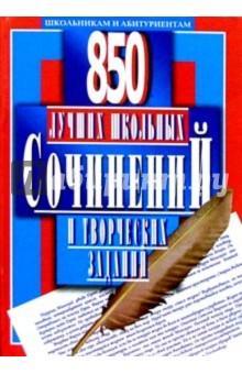 850 лучших школьных сочинений и творческих заданий - О.Е. Орлова