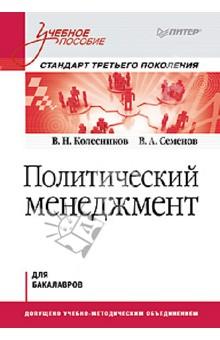 Политический менеджмент. Учебное пособие - Колесников, Семенов