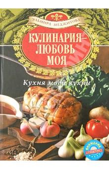 Кулинария - любовь моя. Кухня моей кухни - Эльмира Меджитова
