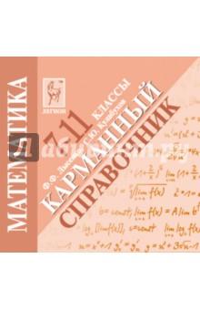 Математика. 10-11 классы. Карманный справочник - Лысенко, Кулабухов