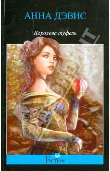 Королева туфель - Анна Дэвис