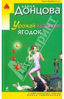 Урожай ядовитых ягодок - Дарья Донцова