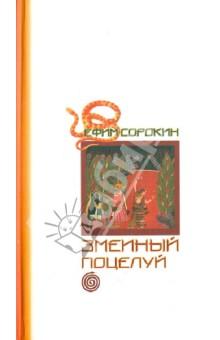 Змеиный поцелуй - Ефим Сорокин