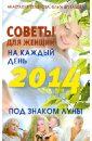 Семенова, Шувалова - Советы для женщин на каждый день. Под знаком Луны. 2014 обложка книги