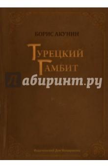 Борис Акунин. Турецкий Гамбит. Издательство: ИД Мещерякова, 2013 г.