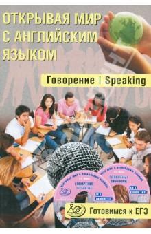 Открывая мир с английским языком. Говорение. Speaking. Готовимся к ЕГЭ (+ 2CD) - С. Юнева