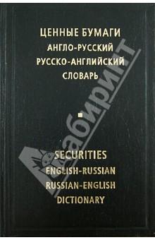 Ценные бумаги. Англо-русский и русско-английскийсловарь