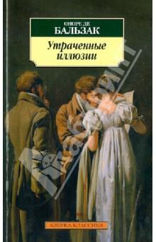 Утраченные иллюзии - Оноре Бальзак