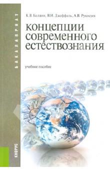 Концепции современного естествознания - Балдин, Рукосуев, Джеффаль