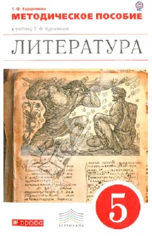 Литература. 5 класс. Методическое пособие. ФГОС - Тамара Курдюмова