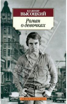 Купить книгу: Владимир Высоцкий. Роман о девочках (издательство Азбука, 2013 г.)