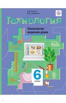 Рабочая программа технология 11 класс симоненко