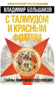 С талмудом и красным флагом. Тайны мировой революции - Владимир Большаков
