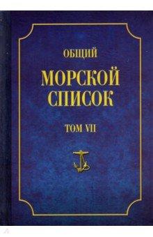 Общий морской список. Том VII - Феодосий Веселаго